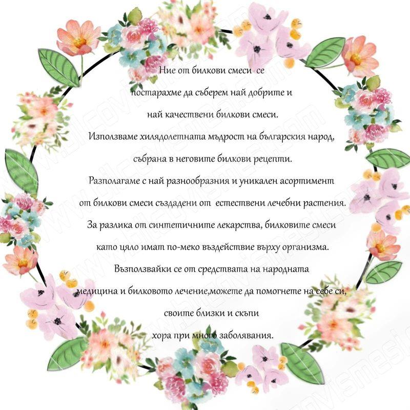 билкови смеси